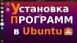 Установка программ в Ubuntu screenshot 5
