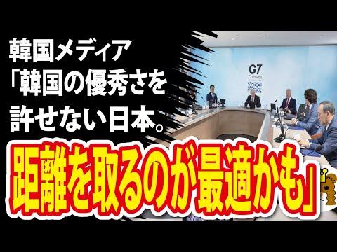 2021/06/19 韓国メディア「韓国の優秀さを許せない日本。韓日関係の解決方法がわからなければ距離を取るのが最適かもしれない」