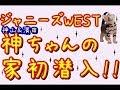 シ?ャニース?WEST★ 濱田&神山「ラシ?オ初!?神ちゃんの家に潜入!??」
