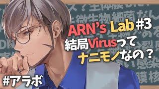 【#アラボ 】結局Virusって何者なの? -ARN's Lab-【アルランディス/ホロスターズ】