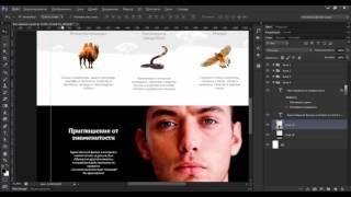 Урок 16. Форматы для печати и weba в Photoshop