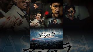 アシュラ(字幕版) thumbnail