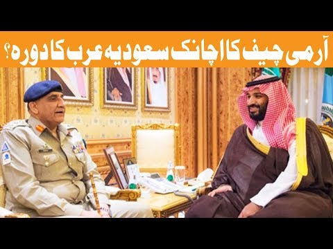 Army chief reaches Saudi Arabia on official visit - Headlines 12 PM - 17 Oct 2017 - Khyber