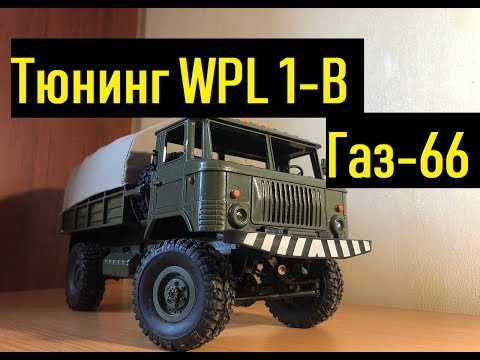 видео: Доработка wpl 1 Газ 66....Установка электроники и ништяков