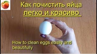 Яйцо Как почистить яйца легко и красиво How to clean eggs easily and beautifully Факт это не секрет!