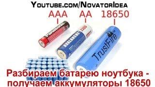Разбираем батарею ноутбука - получаем аккумуляторы 18650(Задача довольна проста и банальна - на youtube все больше вопросов задают про аккумуляторы 18650 и где их взять..., 2013-03-26T09:52:05.000Z)