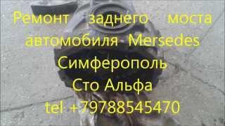Ремонт заднего редуктора авто Mersedes Симферополь +79788545470 Сто Альфа(, 2015-11-20T11:58:29.000Z)