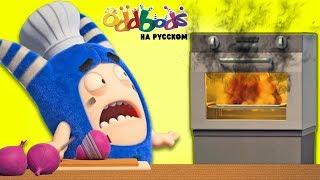 ЧУДДИКИ: Пожарники? Я пожарил свой ужин! | Смешные мультики для детей