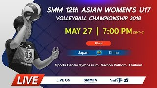 Japan vs China | Asian Women's U17 Volleyball Championship 2018 (Thai dub)