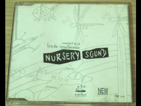 Nursery Sound เนอสเซอรี่ ซาวด์ (โปรเจ็คก่อนเปิดเทอม)