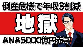 【倒産危機】ANA5000億円の赤字で年収は3割減に