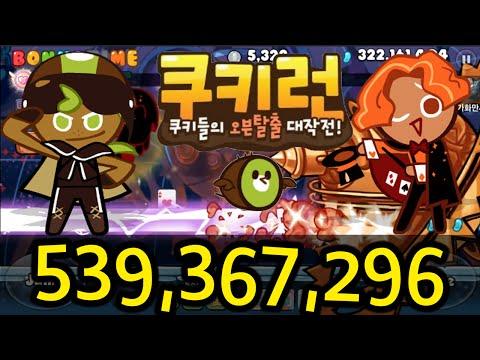 [쿠키런] 에피4 키키시로 5.4억과 함께 무지개미박 3개?! 키위맛+시나몬맛 Cookie Run Kiwi+Cinnamon lily 540M high score คุกกี้รัน