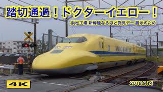 貴重映像 !!! 今年もドクターイエローが踏切を通過 !!! 浜松工場 新幹線なるほど発見デー 展示回送 2018.9.14【4K】