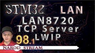 Программирование МК STM32. Урок 98. LAN8720. LWIP. TCP Server. Часть 1