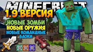 Minecraft 1.9 ВЕРСИЯ   НОВЫЕ ЗОМБИ, НОВОЕ ОРУЖИЯ, НОВЫЕ КОМАНДНЫЕ БЛОКИ БЕЗ МОДОВ (Обзор Snapshot)