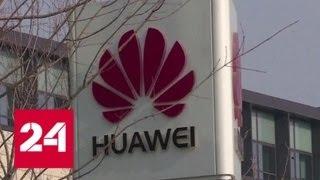 Вашингтон обвинил в промышленном шпионаже китайскую компанию Huawei - Россия 24