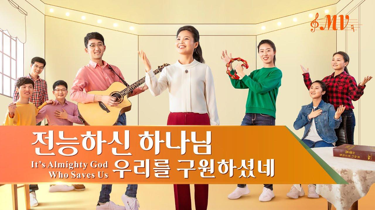 찬양 뮤직비디오/MV <전능하신 하나님, 우리를 구원하셨네>