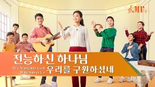 워십 찬양 뮤직비디오/MV <전능하신 하나님, 우리를 구원하셨네>