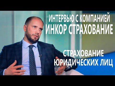 Интервью с Романом Лыковым (полная версия) | Страховая компания ИНКОР СТРАХОВАНИЕ