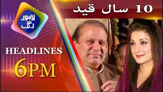 News Headlines | 6:00 PM | 6 July 2018 | Lahore Rang
