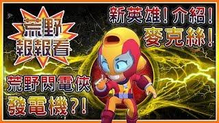 【荒野亂鬥】新英雄麥克絲介紹!即將成為最快的女超人!⭐️荒野報報看⭐️空武發u0026布萊恩u0026一子