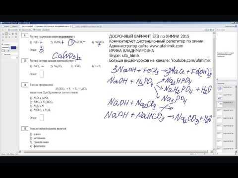 Химические свойства солей Таблица растворимости Реакция обмена Задание 10 Химия ЕГЭ 2016 Видеоурок