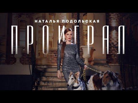Скачать клип «Наталья Подольская - Проиграл» (2018) смотреть онлайн