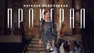 Смотреть клип Наталья Подольская - Проиграл