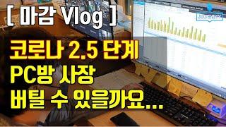 [Vlog] 코로나 2.5단계, PC방 사장의 마감 브…