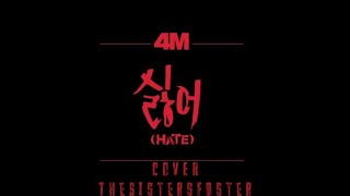 4MINUTE(포미닛) 싫어(Hate) - Cover by TheSisterFoster