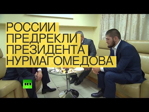 России предрекли президента Нурмагомедова