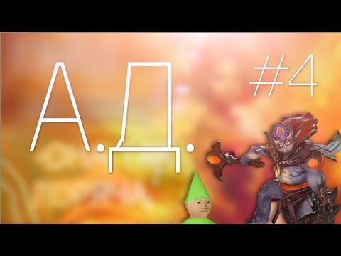 видео: А.Д. #4 - l1na&l1on (goodwin)