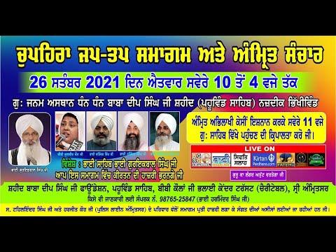 Exclusive-Live-Jap-Tap-Samagam-G-Pahuwind-Sahib-Punjab-26-Sept-2021