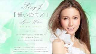 May J. / 【ウェディングソング】『誓いのキス』Music Video 参加企画開催