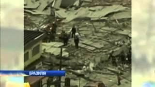 В Сан-Паулу обвалился многоэтажный дом: Погибли 6 чел...
