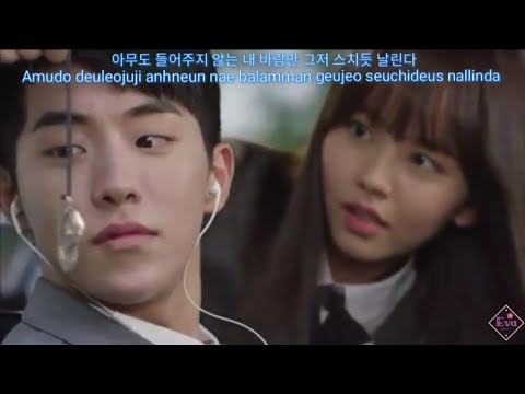 Fly With The Wind - Baechigi (배치기) Feat. Punch ~ Who Are You : School 2015 Ost Lyric [Han-Rom]