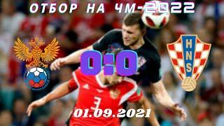РОССИЯ 0 0 ХОРВАТИЯ ОБЗОР МАТЧА 01 09 2021 ОБЗОР ОТБОРА НА ЧМ 2022
