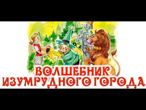 Волшебник изумрудного города. г.Николаевск Волгоградская обл. РДК