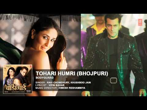 Teri Meri Meri Teri Prem Kahani [ Bhojpuri Version ] Bodyguard { Salman Khan & Kareena Kapoor }