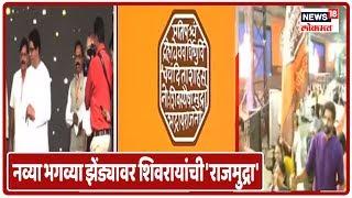 Raj Thackeray : मनसेच्या नव्या भगव्या झेंड्यावर शिवरायांची ' राजमुद्रा'