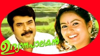 Udhyanapalakan | Malayalam Super Hit Full Movie | Mammootty, kalabhavan Mani & Kaveri
