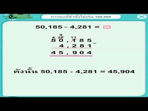 การลบที่ตัวตั้งไม่เกิน 10,000 คณิตศาสตร์ ป.3