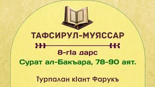 Нохчийн маттахь Къуръан (8-гIа дарс: Сурат ал-Бакъара, 78-90 аят).