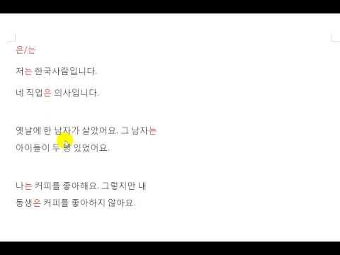 Изучаем корейский язык. Урок 41. Частица 은/는 (подлежащее/именительный падеж в корейском)