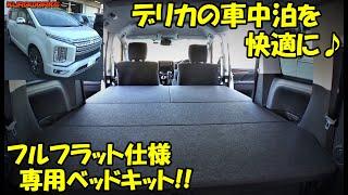 デリカの車中泊におすすめ♪フラットスペースの快適ベッドキット!