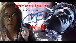 Pret Ep-4 || প্রেত পর্ব-৪ || Ahmed Rubel-Humayun Faridi-Richi Solaiman | Zafar Iqbal || ETV Drama