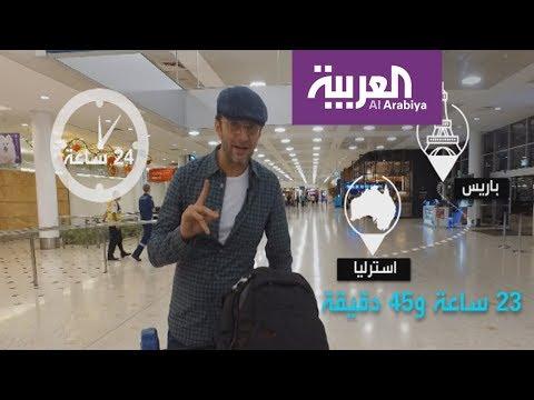 تابع رحلة العربية حول العالم في 3 دقائق فقط..  - نشر قبل 31 دقيقة