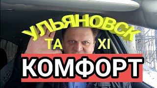 ТАКСИ Ульяновск февраль ситимобил комфорт заработок