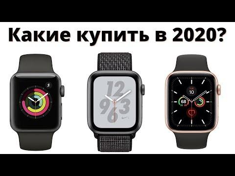 Какие Apple Watch купить в 2020 и НЕ ПОЖАЛЕТЬ?