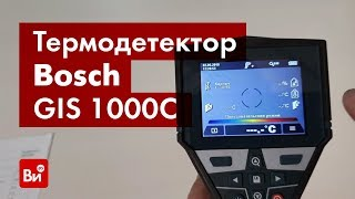 обзор термодетектора Bosch GIS 1000C